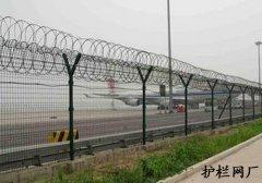 机场护栏网Y型安全防御护网案例